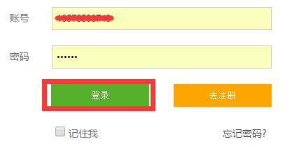 登录您的账户
