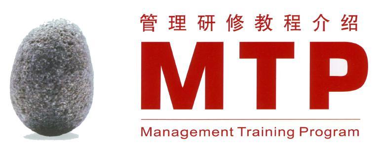 MTP课程介绍