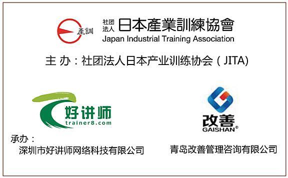 日本产业训练协会